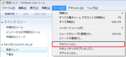 WindowsLiveメール(アカウント)