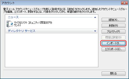 WindowsLiveメール(アカウント画面)