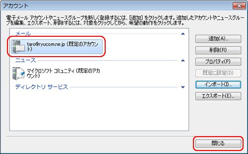 WindowsLiveメール(iaf設定完了)