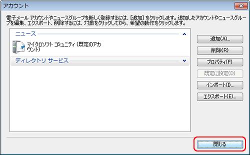 WindowsLiveメール(アカウント削除後)