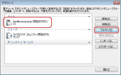 WindowsLiveメール(アカウントプロパティ画面)