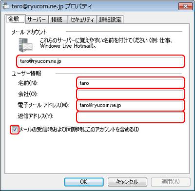 WindowsLiveメール(プロパティ全般)