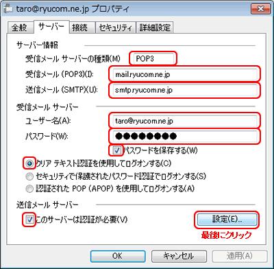 WindowsLiveメール(プロパティサーバー)