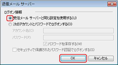 WindowsLiveメール(送信メールサーバー)