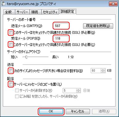 WindowsLiveメール(プロパティ詳細設定)
