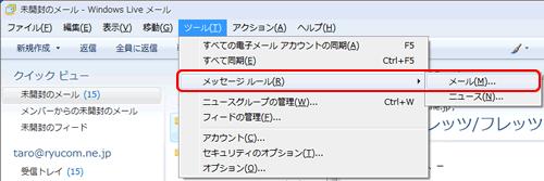 WindowsLiveメール(メールルール)