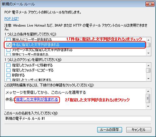 WindowsLiveメール(メールルール件名)