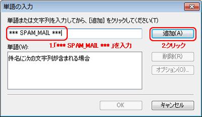 WindowsLiveメール(メールルール文字列画面)