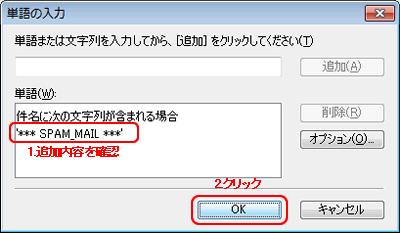 WindowsLiveメール(メールルール文字列入力)
