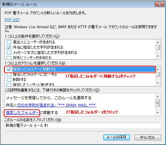 WindowsLiveメール(メールルール場所)