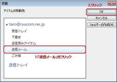 WindowsLiveメール(メールルール場所画面)