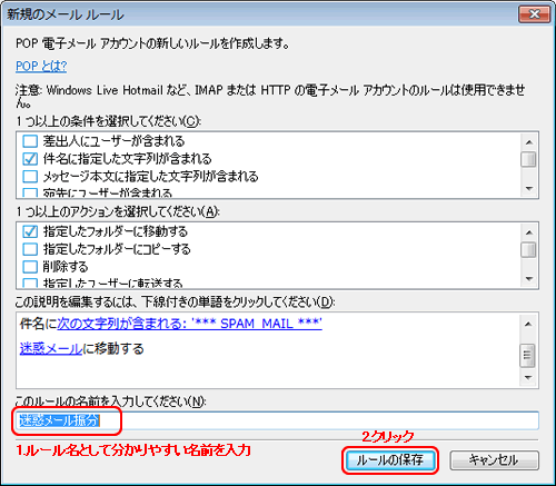 WindowsLiveメール(メールルール名)