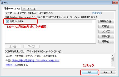 WindowsLiveメール(ルール画面)