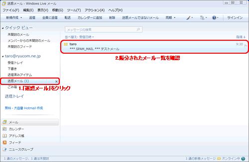 WindowsLiveメール(迷惑メール振分完了)