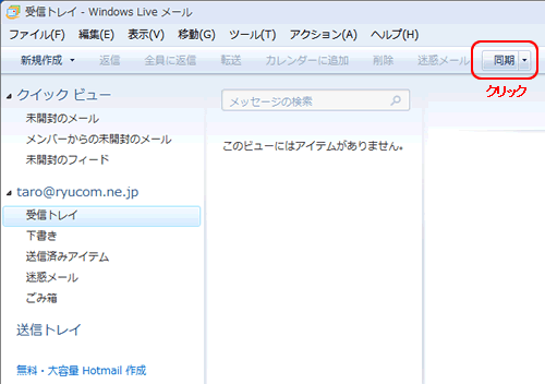 WindowsLiveメール(受信同期)
