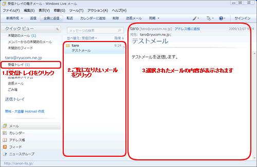 WindowsLiveメール(受信完了)