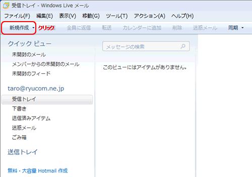WindowsLiveメール(送信新規作成)