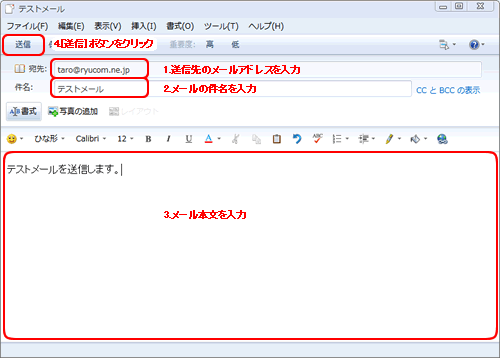 WindowsLiveメール(送信)