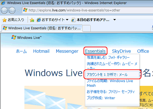 WindowsLIveメール2011(WindowsLiveHP)