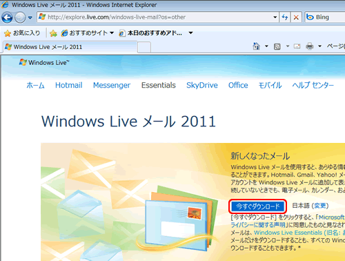 WindowsLIveメール2011(WindowsLiveメールHP)