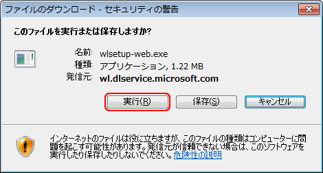WindowsLIveメール2011ファイルDL警告)