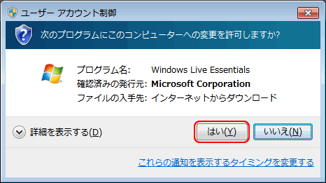 WindowsLIveメール2011(ユーザアカウント制御)