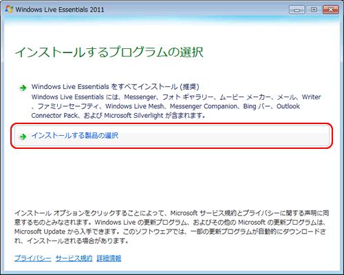 WindowsLIveメール2011(インストール選択)