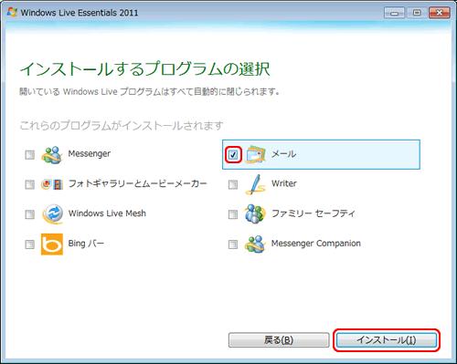 WindowsLIveメール2011(インストール選択メール)