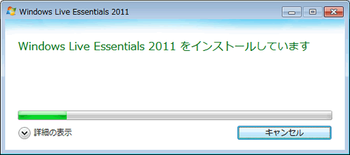 WindowsLIveメール2011(インストール中)