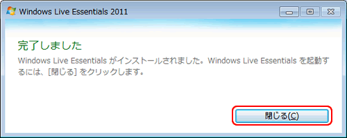 WindowsLIveメール2011(インストール完了)