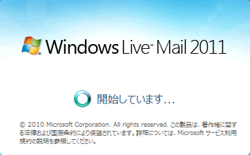 WindowsLIveメール2011(起動中)