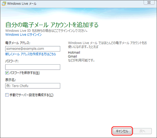 WindowsLIveメール2011(起動アカウント追加初回)