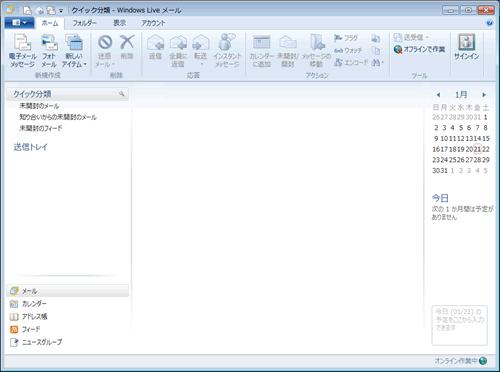 WindowsLIveメール2011(起動初回)