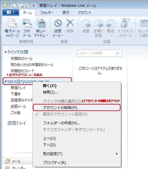 WindowsLIveメール2011(アカウント削除メニュー)