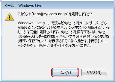 WindowsLIveメール2011(アカウント削除確認)