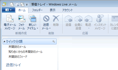 WindowsLIveメール2011(アカウント削除後)