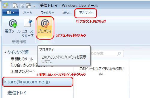WindowsLiveメール2011(変更プロパティ)