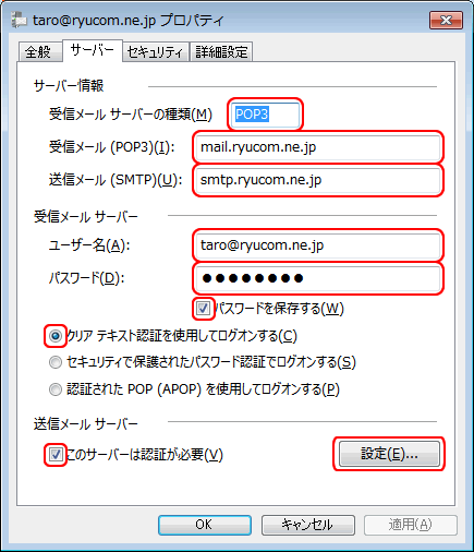 WindowsLiveメール2011(変更プロパティサーバー)