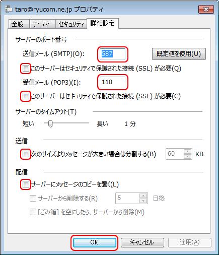 WindowsLiveメール2011(変更プロパティ詳細)