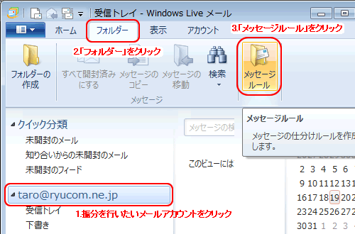 WindowsLIveメール2011(迷惑ルールメニュー)