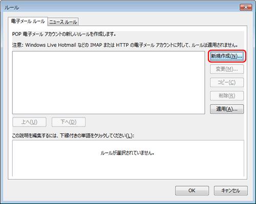 WindowsLIveメール2011(迷惑ルール新規作成)