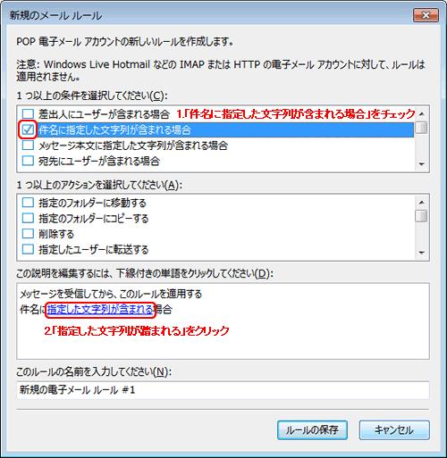 WindowsLIveメール2011(迷惑件名)