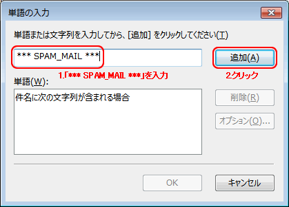 WindowsLIveメール2011(迷惑単語指定)