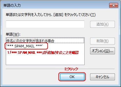 WindowsLIveメール2011(迷惑単語追加)