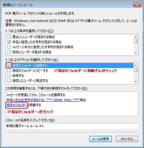 WindowsLIveメール2011(迷惑フォルダー)