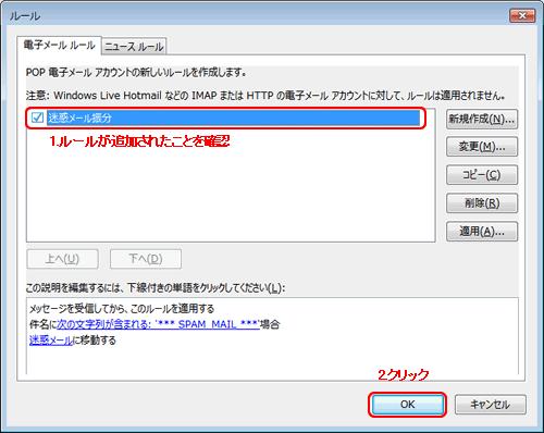 WindowsLIveメール2011(迷惑ルール追加後)