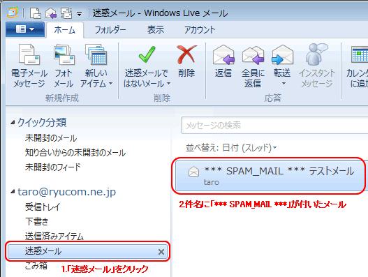 WindowsLIveメール2011(迷惑メール振分動作)