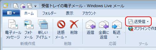 WindowsLIveメール2011(送受信ボタン)
