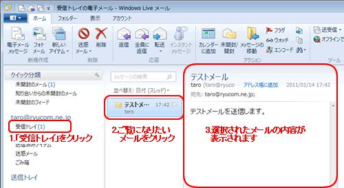WindowsLIveメール2011(受信メール)