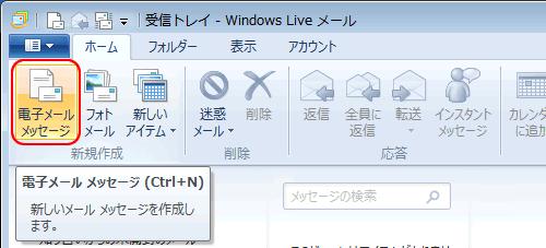 WindowsLIveメール2011(電子メールメッセージ)